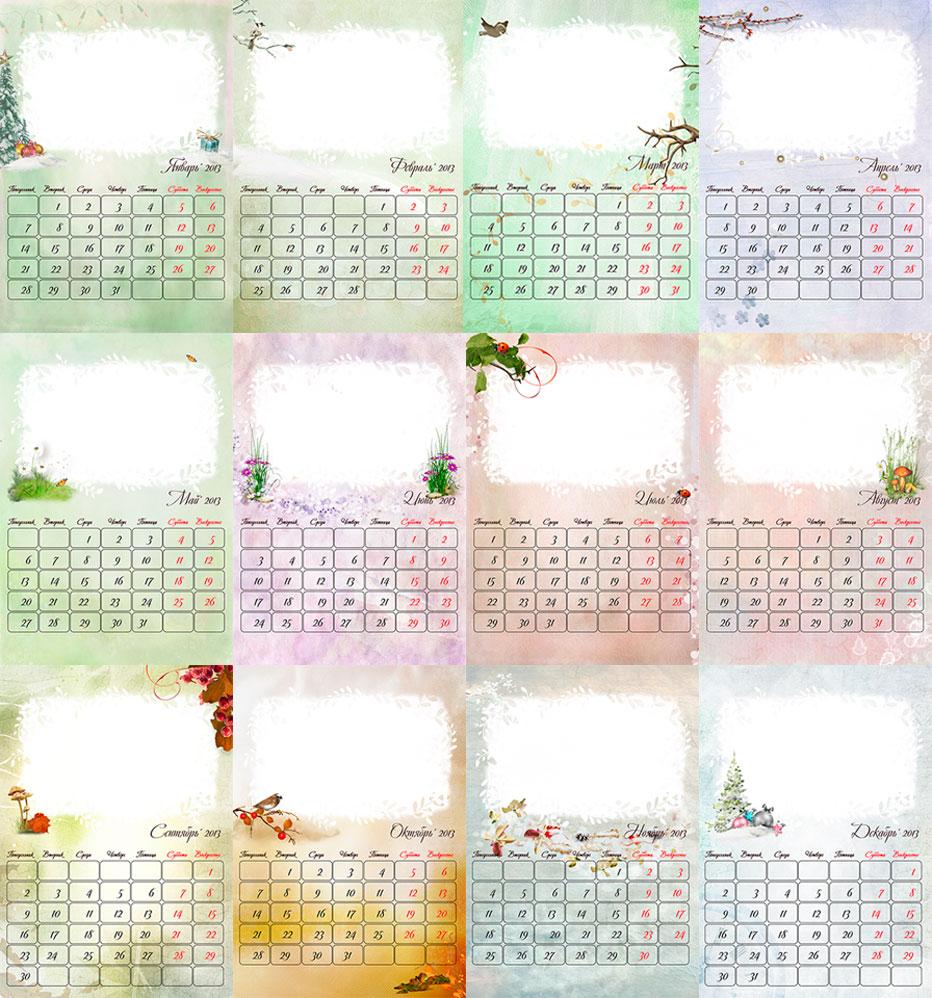 Календарь заготовка